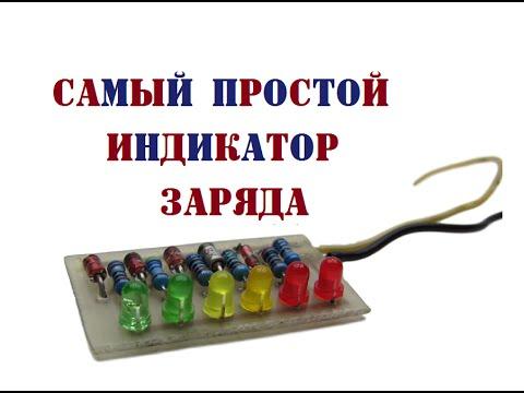 Простейший индикатор заряда аккумулятора