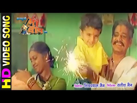 Jhan Bhulo Maa Baap La | Superhit Movie Song - CG Film