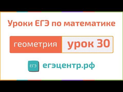 Как решать С4, геометрия. Урок 30 (5.5) #ЕГЭ по математике 2014. Высота в прямоугольном треугольнике