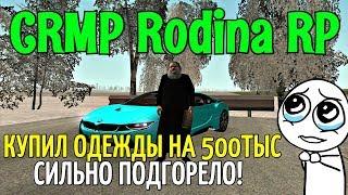 CRMP Rodina RolePlay - КУПИЛ ОДЕЖДЫ НА 500ТЫС СИЛЬНО ПОДГОРЕЛО!#40