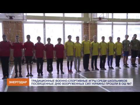 Военно-спортивные игры среди школьников прошли в ООШ №7