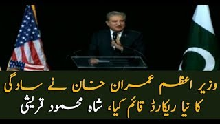 Foreign Minister Shah Mehmood addressed in Capital One Arena