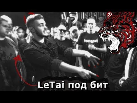 LeTai - Офисный рабочий (на бит) / Летай под бит 2018