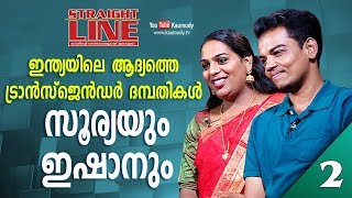 In Conversation with Surya and Ishaan K Shan | Straight Line | Kaumudy TV | Part 02