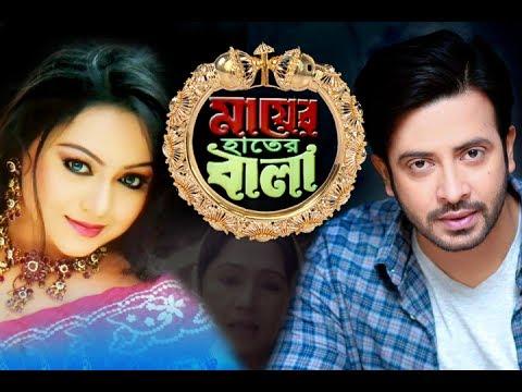 Mayer Hater Bala | Shakib Khan | Nodi | Bangla Movie | 2017