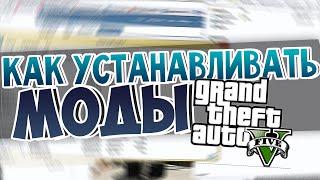 Как устанавливать моды для GTA 5