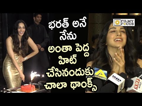 Kiara Advani about Mahesh Babu and Bharat Ane Nenu Movie @her Birthday Celebrations - Filmyfocus.com
