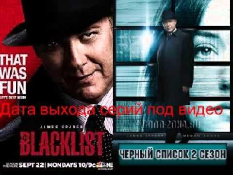 Черный список 6 сезон Дата вы