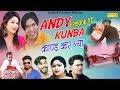 Latest Haryanvi Comedy || Webseries || ANDY KUNBA || Episode 17  : काण्ड करग्या || Haryanvi Comedy thumbnail