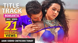 Download Aami Sudhu Cheyechi Tomay (Title Song) | Ankush | Subhashree | Mohammed Irfan | Eskay Movies 3Gp Mp4