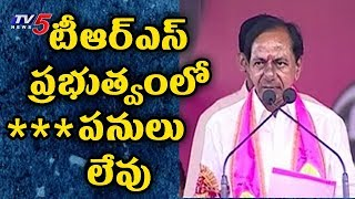 KCR Firing Speech At Yellareddy Praja Ashirvada Sabha