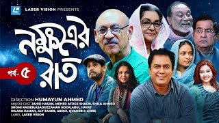Nokkhotrer Raat | Natok | Episode 5 | Humayun Ahmed | Asaduzzaman Noor | Jahid Hasan | Shaon