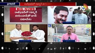 Exclusive Report From Pragathi Bhavan | YS Jagan To Meet Governor Narasimhan  News