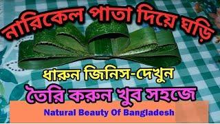 Download NarKel PaTa Diye Ghori | নারকেল পাতা দিয়ে ঘড়ি তৈরি | ধারুন জিনিস দেখুন আর তৈরি করুন খুব সহজে 3Gp Mp4