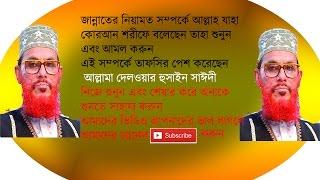Jannater Niyamot Shomporke Nobiji Ki Bolechen Sunun (Allama Delwar Hussain Saydi)