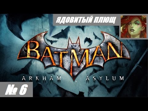 Batman Arkham Asylum: Записи № 6 (Ядовитый Плющ)