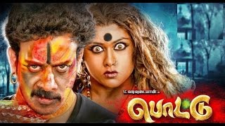 Pottu will be equal to Kanchana - Bharath Speech