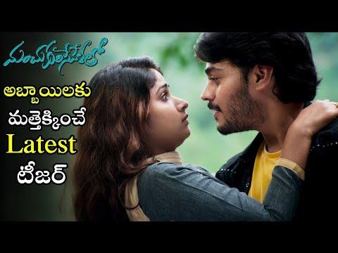 Manchu Kurise Velalo Movie Teaser | Latest Movie Teaser | Telugu Varthalu
