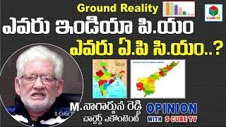 ఎవరు ఇండియా పి.ఎం..ఎవరు ఏ.పి సి.ఎం-CA Nagarjuna Reddy.M About AP Ground Reality | TDP | YCP|Janasena