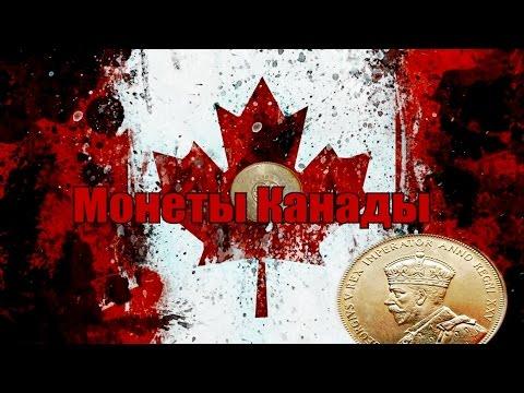 История Канады + монеты