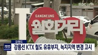 KTX 철도 유휴 부지, 녹지지역 변경 고시