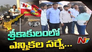 Poll Yatra: Voice Of Common Man | AP 2019 Election Survey From Srikakulam | NTV Special