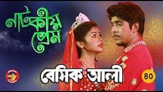 Bangla Comedy Natok 2018: Basic Ali-40 | Bangla New Natok | Tawsif Mahbub Telefilm