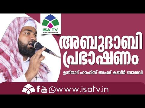 Ahmed Kabeer Baqavi Abu dhabi speech 25/12/2015