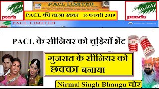 PACL LATEST NEWS, PACL के सीनियर को चूड़ियाँ भेंट,  PACL REFUND NEWS,