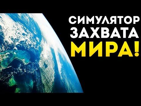 СИМУЛЯТОР ЗАХВАТА МИРА! - Circle Empires