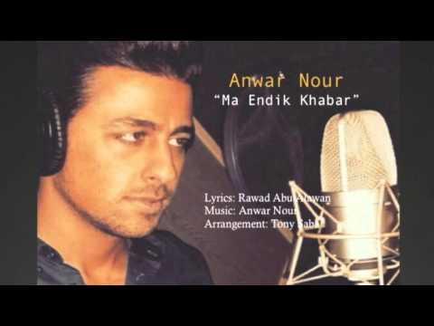 Anwar Nour - Ma Endik Khabar 2015   ما عندك خبر - أنور نور video