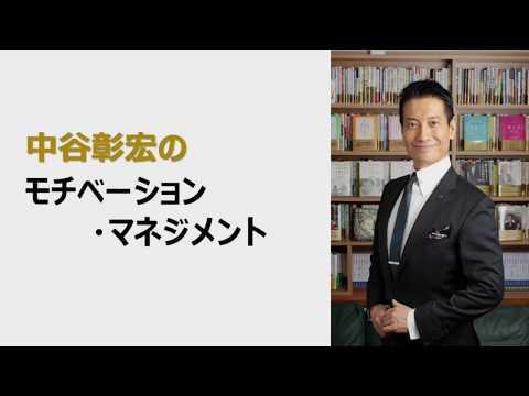 中谷彰宏氏「モチベーションマネジメント」