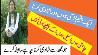 zaroorat rishta for woman she is very alone girl ,detail in urdu and hindi.