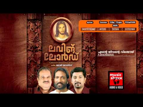 Entejeevante Vilayaya-by P.jayachandran-christian Devotional Song video