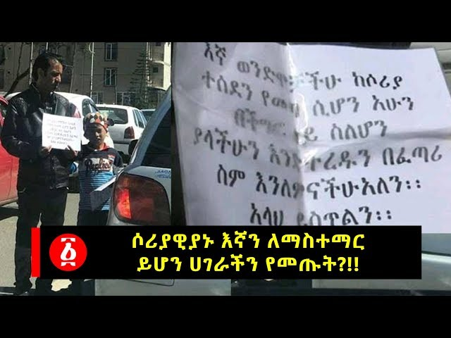 Ethiopia: Syrian Refugges In Addis Abeba