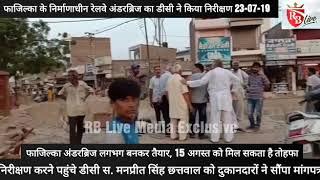 Fazilka: डीसी मनप्रीत सिंह ने किया रेलवे अंडरब्रिज के निर्माण कार्य का निरीक्षण 23-07-19
