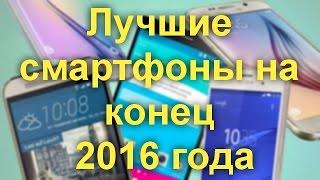 Лучшие смартфоны на конец 2016 года