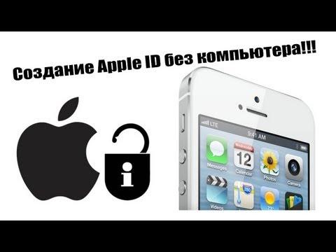 Как на айфоне 4s создать новый apple id