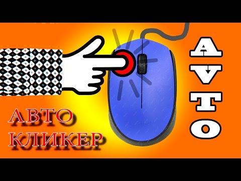 Autoclicker Auto Keybot Evolution 2. 0 - скачать