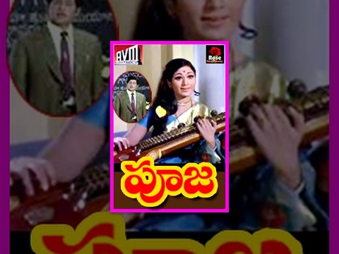 Pooja - Telugu Full Length Movie - RamakrishnaVanisree - 1975...