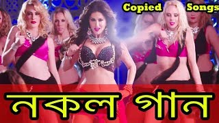 Copied Bangla Movie Songs - Episode 5 নকল গান!! Bangla Songs Reviews  Bangla Funny Video 2017