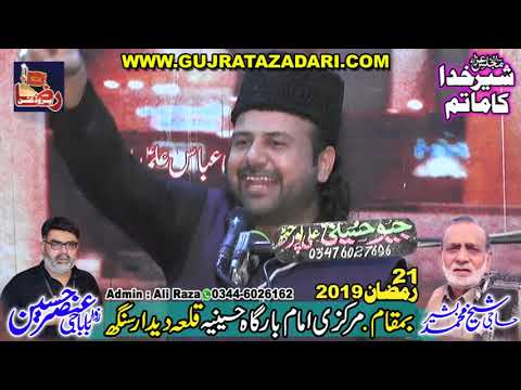 Allama Nadeem Haider Abidi | 21 Ramzan 2019 | Qila Didar Singh | Raza Production