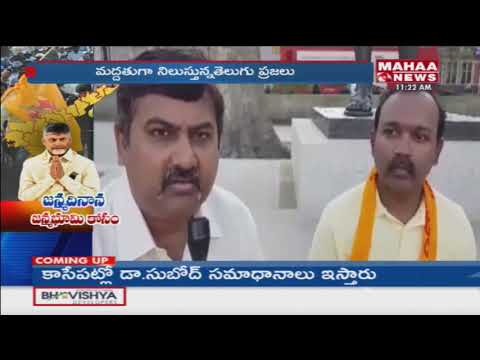 London Telugu People Standing Support For CM Chandrababu Protest | Mahaa News