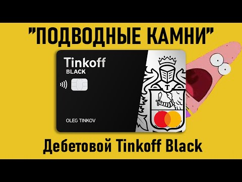 Подводные камни Tinkoff Black. Дебетовая карта Тинькофф Банка.
