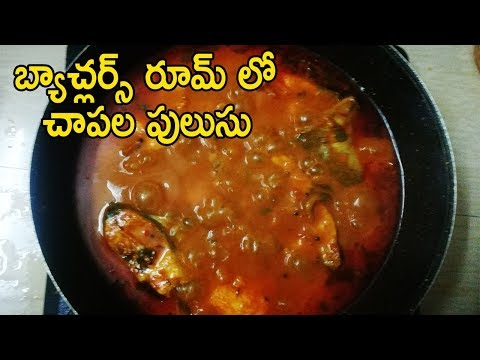 Chepala Pulus In Bachelors Room | How to Make Fish Curry | Fish Curry Recipe | Abbai Babai Cooking