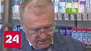 Владимир Жириновский пришел с инспекцией в одну из столичных аптек - Россия 24