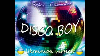 Тарас Онисимюк  - Діскобой (Discoboy Ukrainian version)