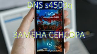 DNS s4503q замена сенсора и разборка (тачскрина) \ Replacement touch screen Innos i6 i6c
