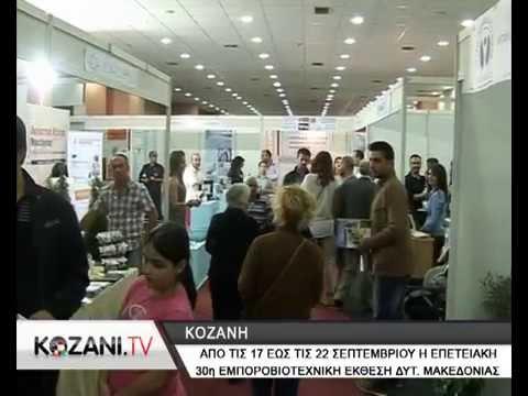 Επετειακή η 30η Εμποροβιοτεχνική Έκθεση Δυτικής Μακεδονίας
