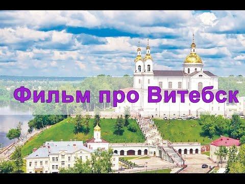 Фильм про Витебск